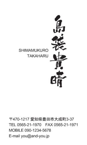 和紙名刺 デザイン NI-WASHI-067