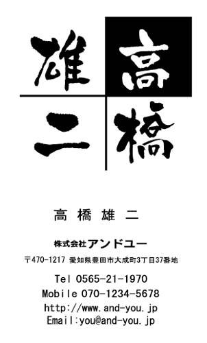 和紙名刺 デザイン SM-WASHI-001