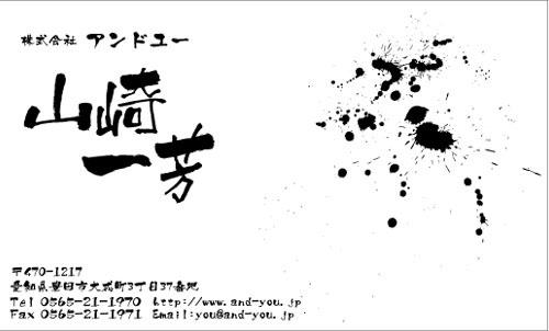 和紙名刺 デザイン ST-WASHI-001