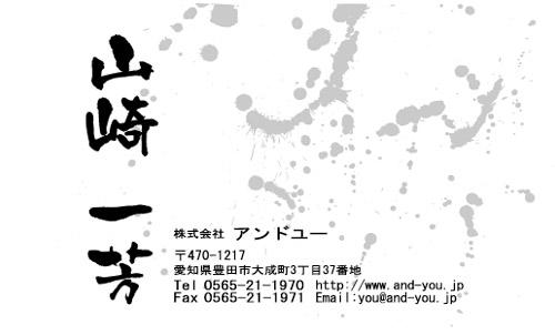 和紙名刺 デザイン ST-WASHI-002