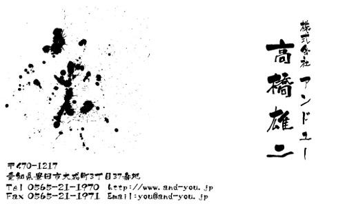 和紙名刺 デザイン ST-WASHI-004