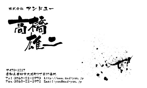和紙名刺 デザイン ST-WASHI-005