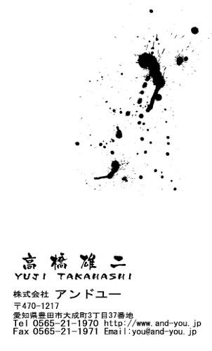 和紙名刺 デザイン ST-WASHI-006