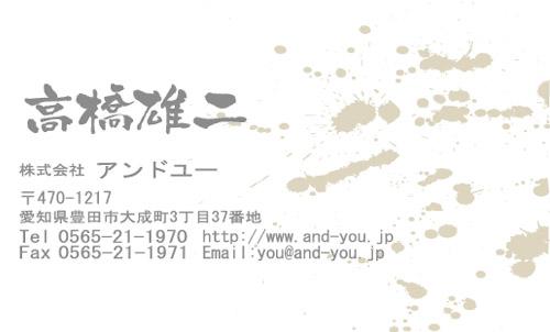 和紙名刺 デザイン ST-WASHI-007