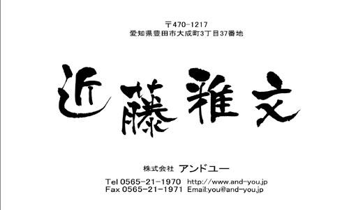 和紙名刺 デザイン ST-WASHI-012
