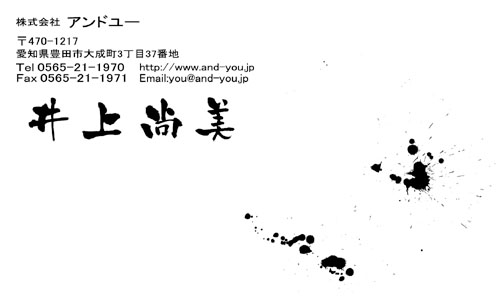 和紙名刺 デザイン ST-WASHI-013