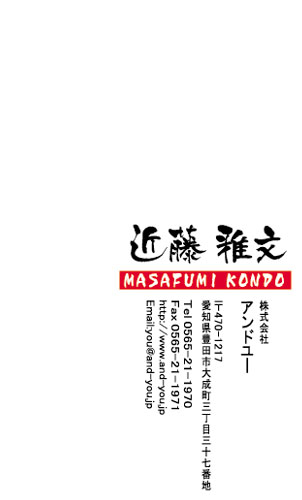 和紙名刺 デザイン ST-WASHI-015