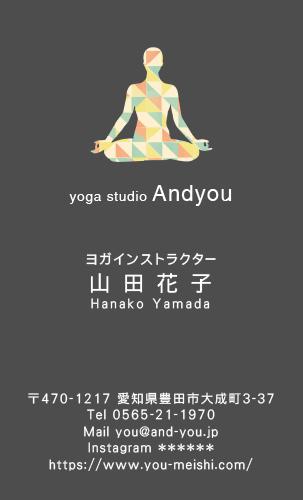 ヨガ教室・ヨガインストラクターの名刺 yoga-HR-010