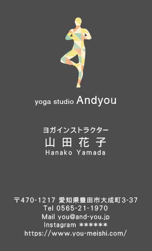 ヨガ教室・ヨガインストラクターの名刺 yoga-HR-013