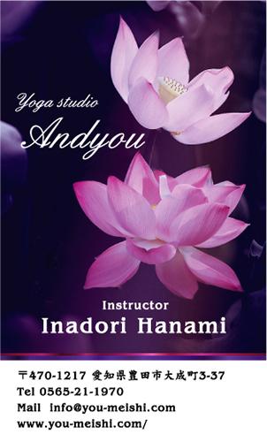 ヨガ教室・ヨガインストラクターの名刺 yoga-AI-027